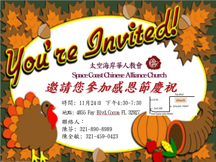 2016_thanksgiving_invitaion