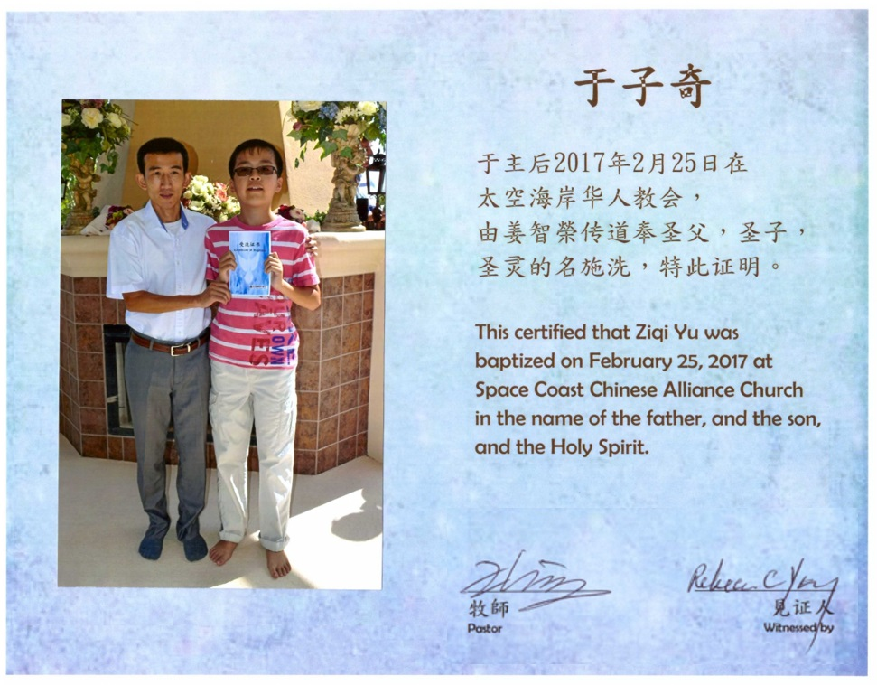 Baptism Certificate Ziqi Yu 2-25-17 signed